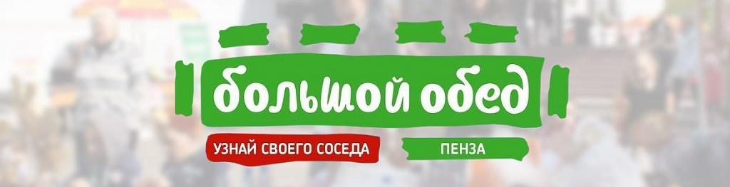"""Большой Обед!"""