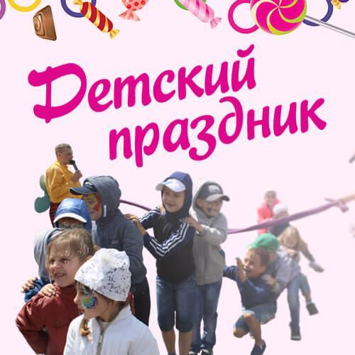Детский праздник 6 июня!