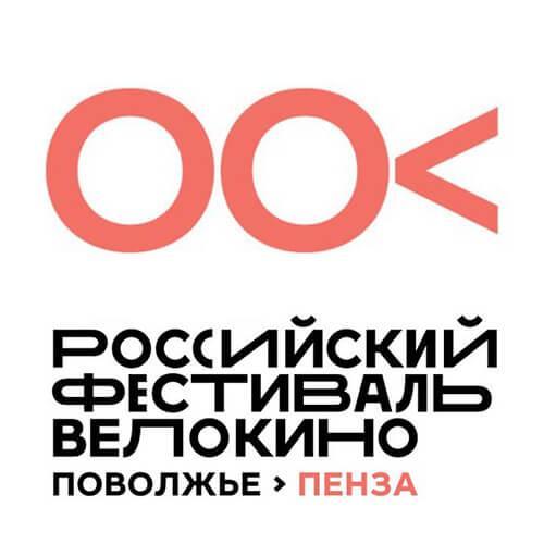 "Фестиваль ""Велокино"" 2016 г."