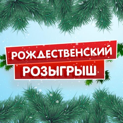 Рождественский розыгрыш!